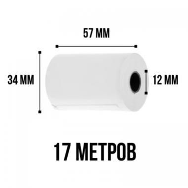Чековая лента 57*30(17 м)*12