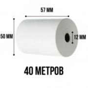 57*50(40 м)*12 термолента