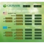 TEK + 2ГК Внутреннее табло курсов валют
