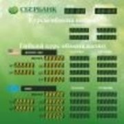 TEK -2 + 2ГК Внутреннее табло курсов валют