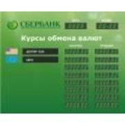 ТЕК-8 Внутреннее табло валют