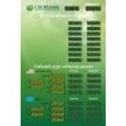 TEK-8 + 2ГК Внутреннее табло курсов валют