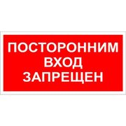 "Знак ""Посторонним вход запрещен"""