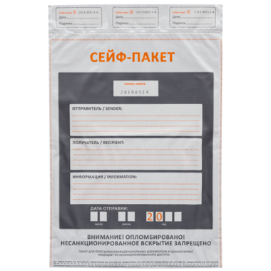Сейф-пакет (328x510+50к)